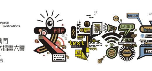 2020「城市記憶:文字語言」第五屆澳門國際當代插畫大賽