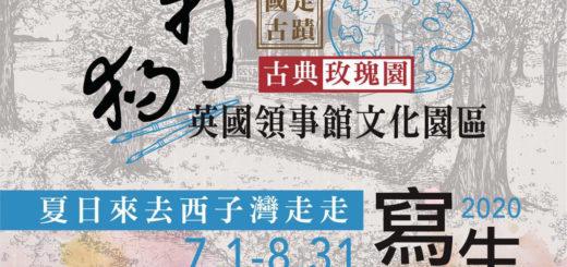 2020「夏日來去西子灣走走」第四屆古典玫瑰園。打狗英國領事館文化園區寫生比賽