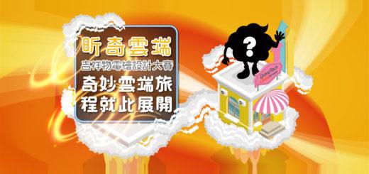 2020「奇妙雲端旅程就此展開」昕奇雲端吉祥物電繪設計大賽