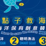 2020「妙點子救海洋」海洋保育創意競賽