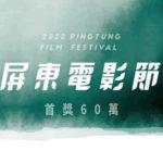 2020「屏東印象」屏東電影節徵件