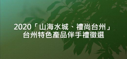 2020「山海水城、禮尚台州」台州特色產品伴手禮徵選