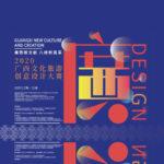 2020「廣西新文創.八桂新風采」廣西文化旅遊創意設計大賽