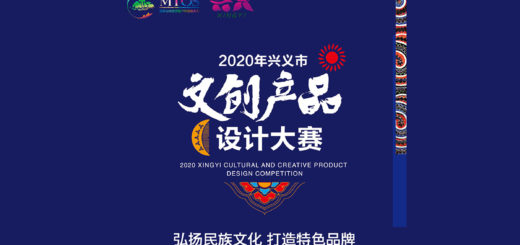2020「弘揚民族文化,打造特色品牌」興義市文創產品設計大賽