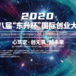 2020「心篤定.創無畏.撼未來」第八屆「東昇杯」國際創業大賽
