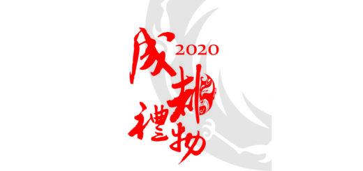 2020「成都禮物」旅遊商品創意設計大賽