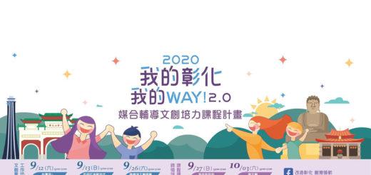 2020「我的彰化我way!2.0」媒合輔導暨文創培力課程計畫