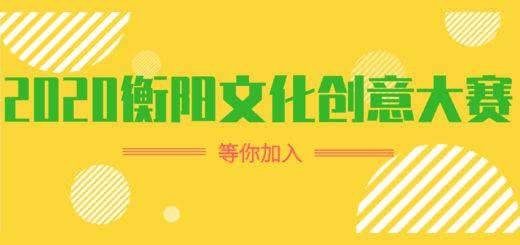 2020「文明x文化」衡陽市創意設計大賽