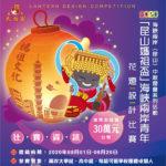 2020「昆山媽祖盃」海峽兩岸青年花燈設計比賽