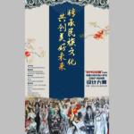 2020「時代記憶杯」天津市首屆少數民族大學生文創產品創意設計大賽