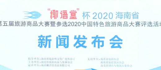 2020「椰語堂杯」海南省第五屆旅遊商品大賽