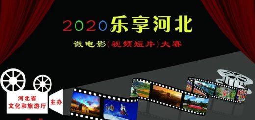 2020「樂享河北」文化旅遊微電影(視頻短片)大賽