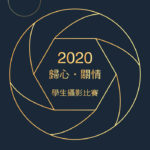 2020「歸心.關情」學生攝影比賽