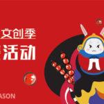 2020「活力.共創.綻放」北京IP文創季徵集活動