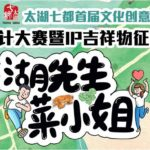 2020「湖先生與菜小姐」首屆太湖七都文化創意設計大賽