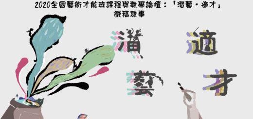 2020「潛藝.適才」全國藝術才能班課程與教學論壇徵稿