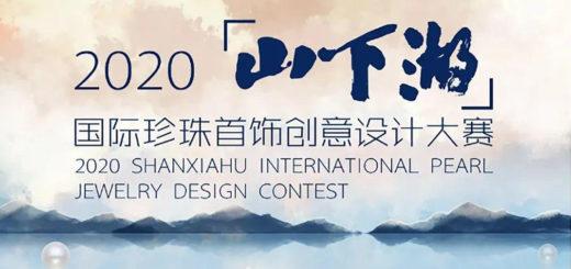 2020「珍.愛」山下湖國際珍珠首飾創意設計大賽