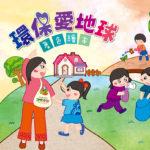 2020「環保愛地球.童心去圖彩」育秀兒童著色比賽