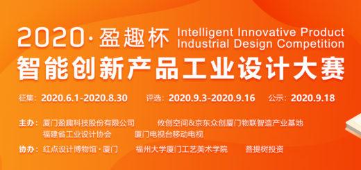 2020「盈趣杯」智能創新產品工業設計大賽
