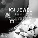 2020「碰撞與融合 Collision and Fusion」IGI JEWEL 珠寶設計大賽