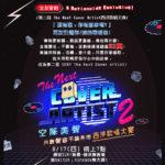 2020「空降美聲」第二屆 ICRT The Next Cover Artist 西洋歌唱大賽