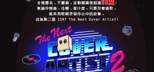 2020「空降美聲」ICRT The Next Cover Artist 西洋歌唱大賽