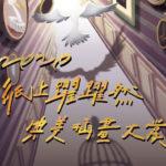 2020「紙上躍躍然」典美插畫大賞