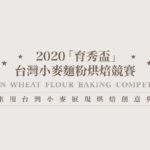 2020「育秀盃」台灣小麥麵粉烘焙競賽
