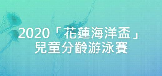 2020「花蓮海洋盃」兒童分齡游泳賽