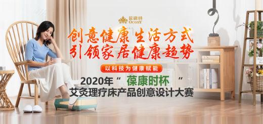 2020「葆康時杯」艾灸理療床產品創意設計大賽