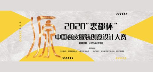 2020「裘都杯」中國裘皮服裝創意設計大賽