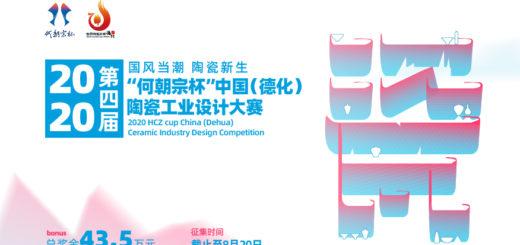 2020「設計創新.知創瓷都」中國(德化)「何朝宗杯」陶瓷工業設計大賽