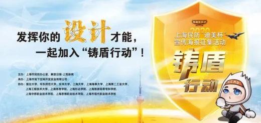 2020「鑄盾行動」上海民防「迪美杯」宣傳海報徵集