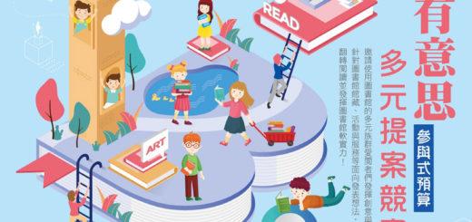 2020「閱讀有意思.參與式預算」多元提案競賽