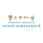 2020「風生水起、文化大興」北京文創大賽.大興區分賽