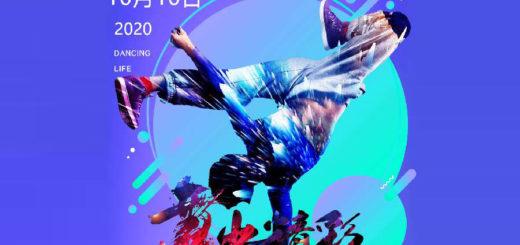 2020「魅力盃」全國流行MV舞蹈大賽