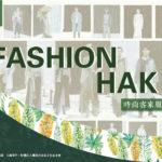 2020「FASHION HAKKA」時尚客家服飾設計競賽