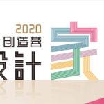 2020「PRI²DE創造營」非常設計『家』大賽