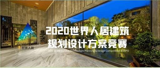 2020世界人居建築規劃設計方案競賽暨原創作品展覽活動方案