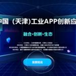 2020「融合、創新、生態」中國(天津)工業APP創新應用大賽
