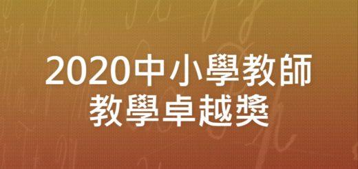 2020中小學教師教學卓越獎