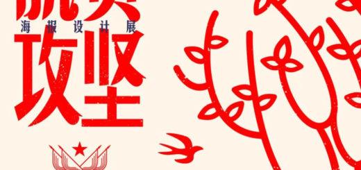 2020內蒙古自治區「脫貧攻堅海報設計展」作品徵集