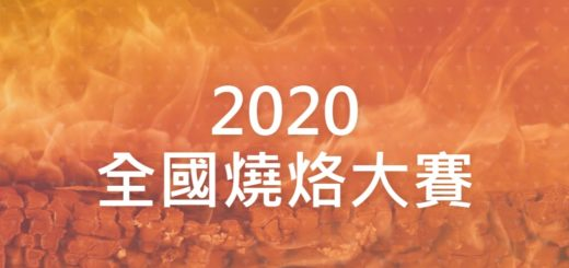2020全國燒烙大賽