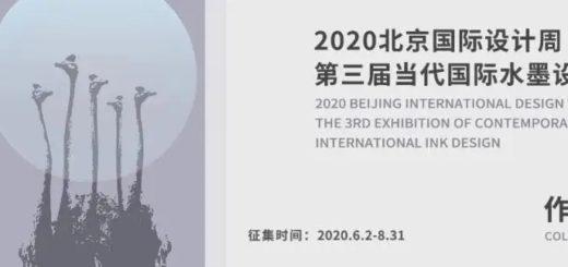 2020北京國際設計周。第三屆「當代國際水墨設計雙年展」作品徵集