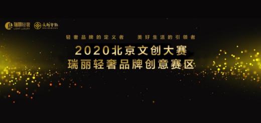 2020北京文創大賽.瑞麗輕奢品牌創意賽區
