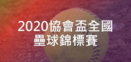 2020協會盃全國壘球錦標賽