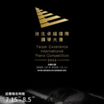 2020台北卓越國際鋼琴大賽 Taipei Excellence International Piano Competition