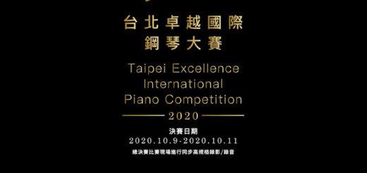 2020台北卓越國際鋼琴大賽 Taipei Excellence International Piano Competition