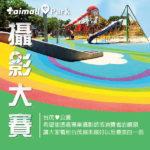 2020台茂購物中心。台茂公園攝影大賽