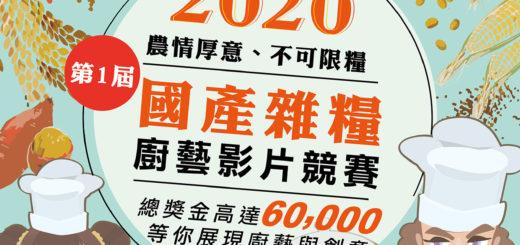 2020國產雜糧廚藝影片競賽